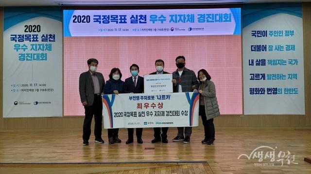 ▲ 부천시가 지난 17일 열린 2020 국정목표실천 우수지자체 경진대회에서 최우수상을 수상했다