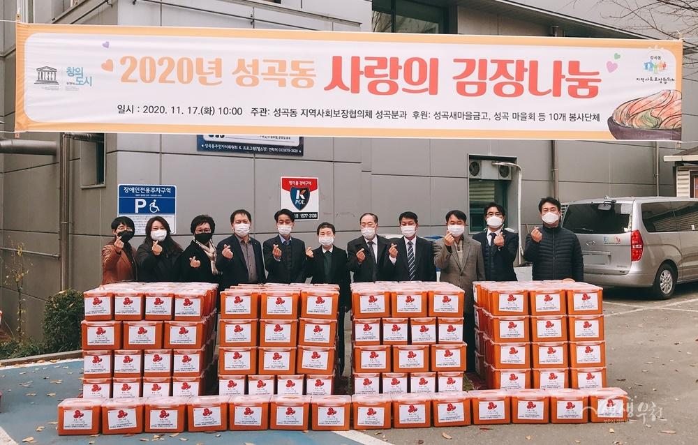 ▲ 성곡동 지역사회보장협의체(성곡분과) 주관 '사랑의 김장나눔' 행사 기념촬영