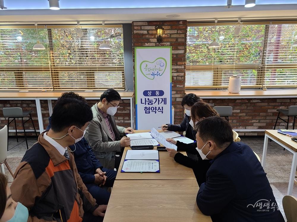▲ 유성식 까치울요양원 대표 및 김상숙 상동협의체 위원장이 협악서에 서명하고 있다.