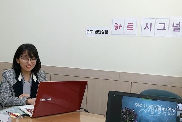 ▲ 부부집단상담 하트시그널 진행 모습