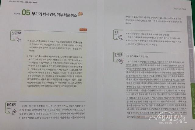 ▲ 부천시가 제작한 행정소송사례집