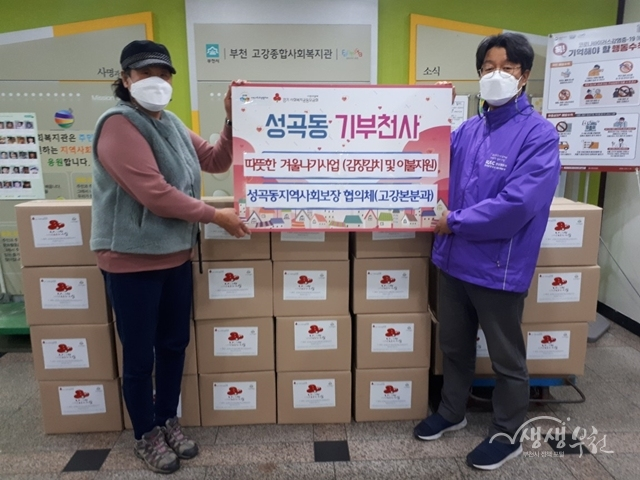 ▲ 성곡동 지역사회보장협의체(고강본분과)에서 김장김치와 겨울 이불세트를 지원하였다.