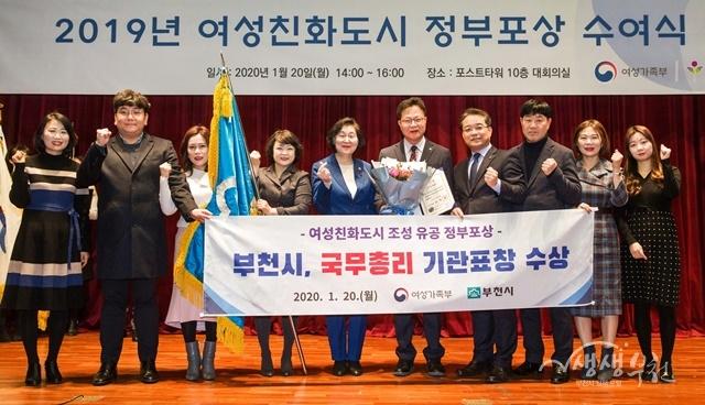 ▲ 부천시가 여성친화도시 조성 유공으로 국무총리 표창을 받았다.