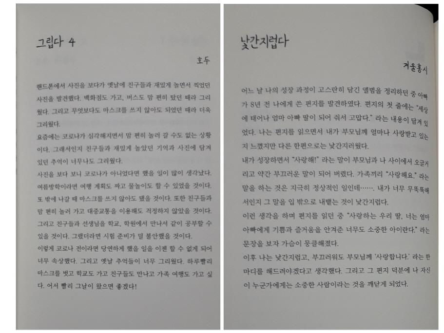 『도시다감(都市多感): 청소년 감정사전』 43, 62p.