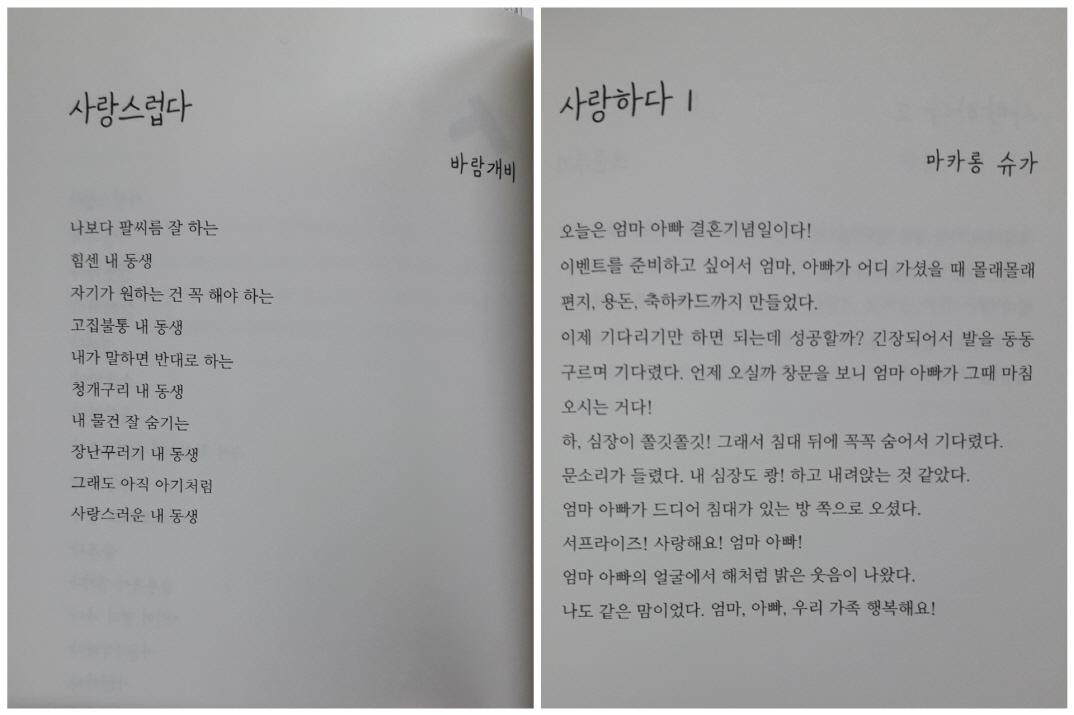 『도시다감(都市多感): 어린이 감정사전2』 114-115p.
