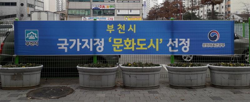 국가지정 '문화도시' 선정 알림 현수막.