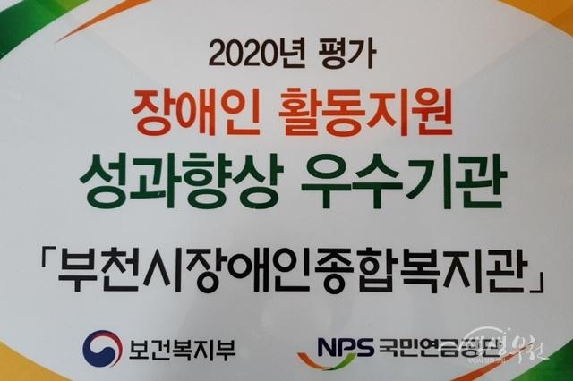 ▲ 부천시장애인종합복지관에서 2020년 장애인 활동지원 성과향상 우수기관으로 선정됐다