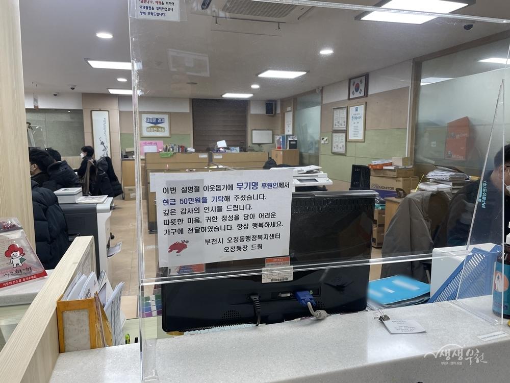 ▲ 오정동 행정복지센터 청사에 부착한 감사 메시지
