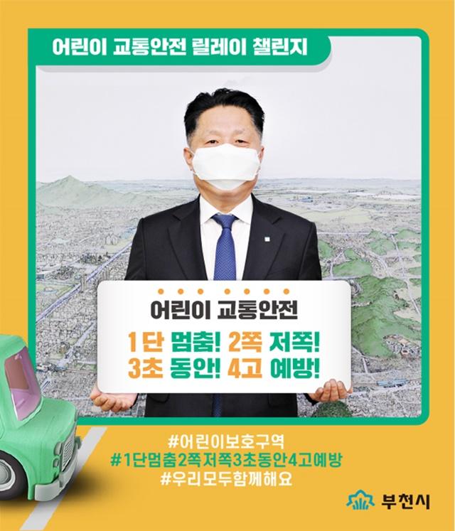 ▲ 장덕천 부천시장이 '어린이 교통안전 릴레이 챌린지'에 참여하고 있는 모습