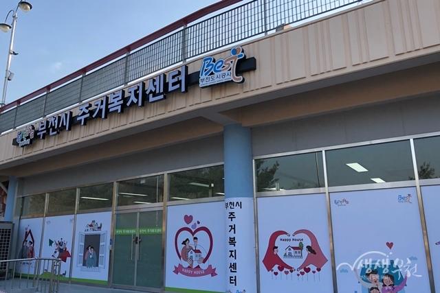 ▲ 부천시주거복지센터 모습