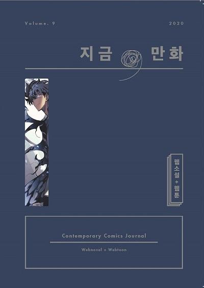 ▲ 만화전문 비평지 '지금, 만화' 9호 표지