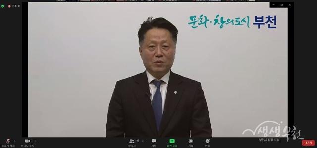 ▲ 지역사회통합돌봄 협력 세미나에서 영상인사말을 전하는 장덕천 부천시장