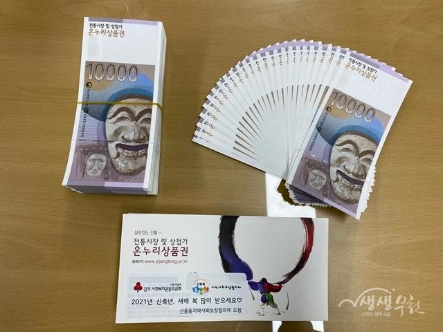 ▲ 신중동 지역사회보장협의체에서 전달한 온누리상품권