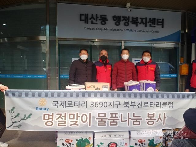 ▲ 북부천로타리클럽 생활용품 박스 전달식