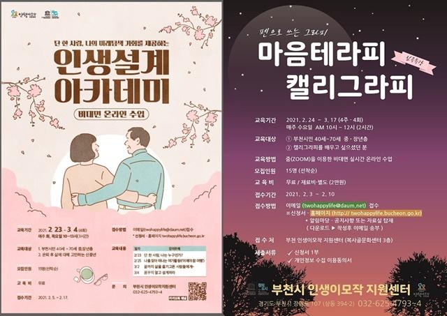▲ 인생설계 아카데미 및 캘리그라피 프로그램 홍보 포스터