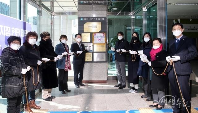 ▲ 2월 18일 개최한 여성친화도시 2단계 지정 현판 제막식 모습