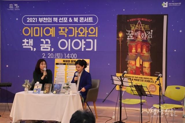 ▲ 지난 20일 열린 2021 부천의 책 선포 및 북콘서트 모습