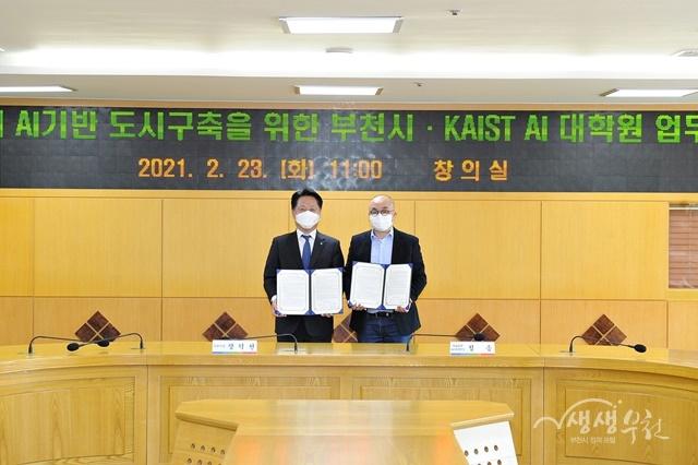 ▲ 부천시와 KAIST AI 대학원이 2월 23일 AI 기반 도시구축을 위한 업무협약을 맺었다. 장덕천 부천시장(왼쪽) 정송 KAIST AI 대학원장(오른쪽)