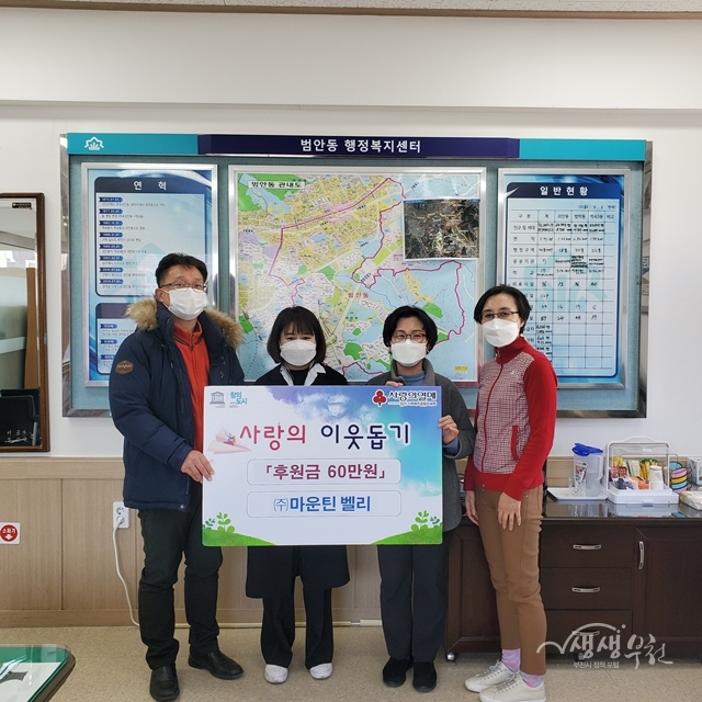 ▲ 지난 23일 ㈜마운틴벨리에서 후원금 60만원을 범안동 행정복지센터에 기탁했다.