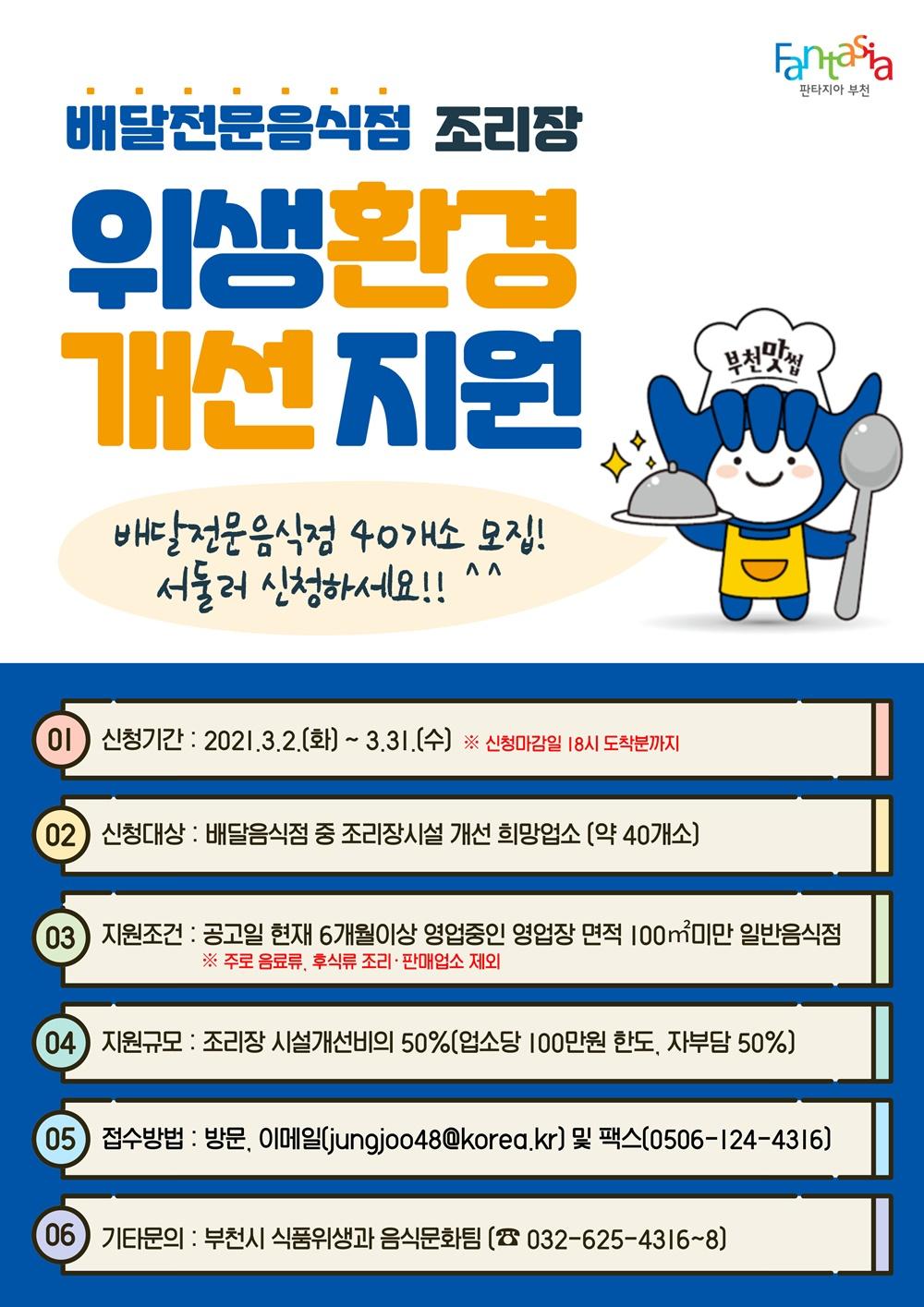 ▲ 배달전문음식점 조리장 위생환경 개선 지원 사업 홍보물