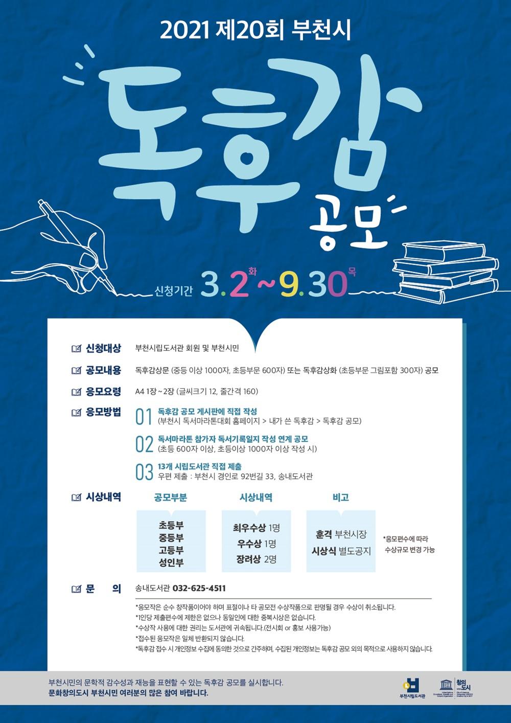 ▲ 제20회 부천시 독후감 공모 홍보 포스터