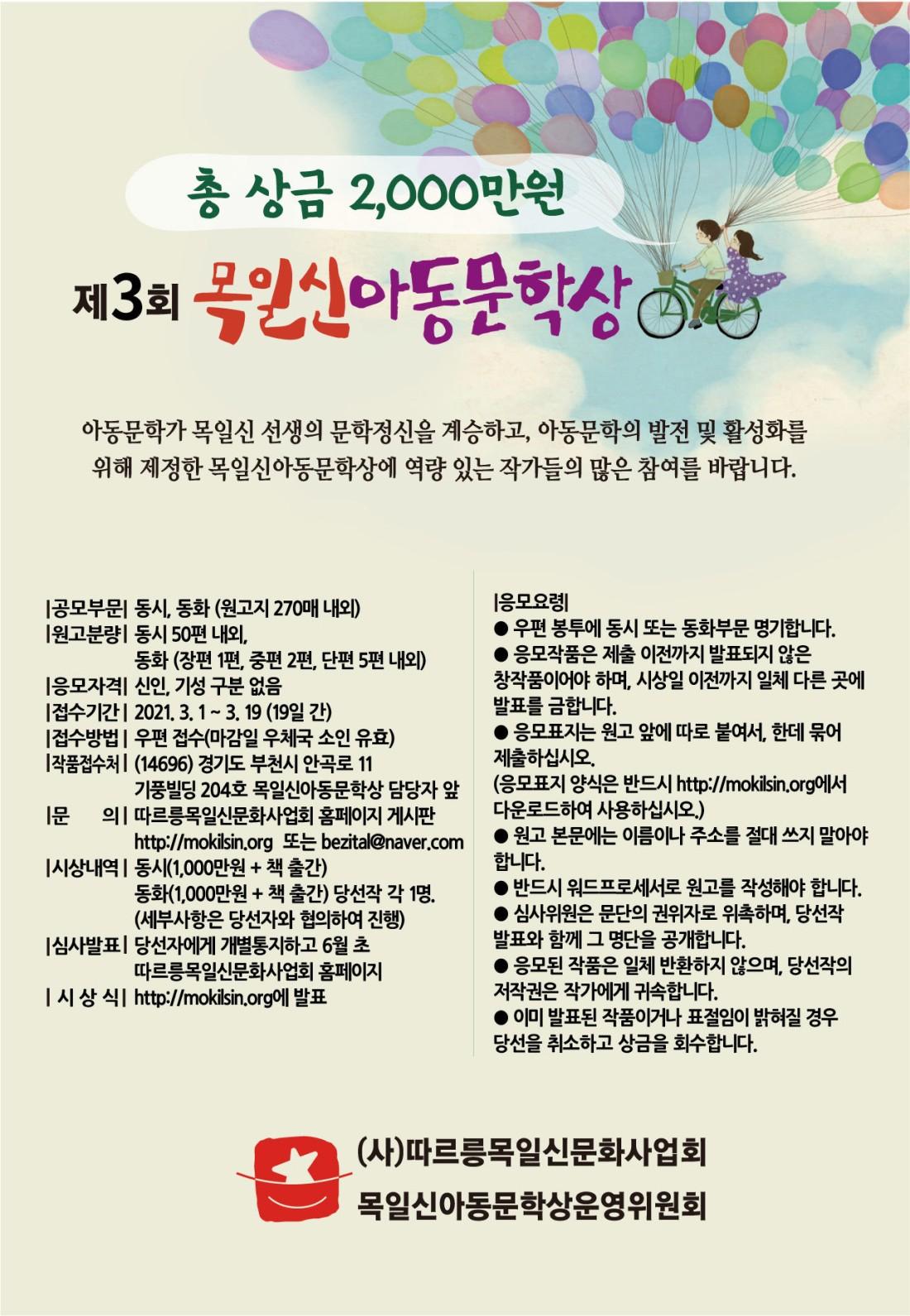 제3회 목일신아동문학상 작품 공모 포스터.
