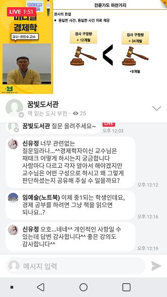 ▲ 강의 중 한인수 교수에게 참가자들의 질문을 하는 장면