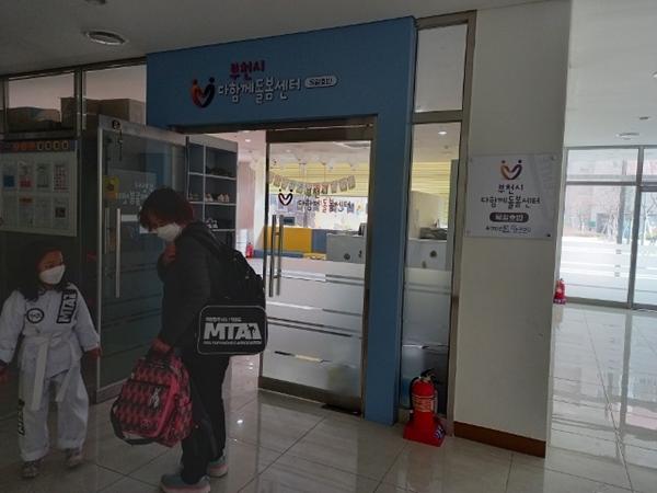 ▲ 2월1일 개소한 옥길호반'다함께돌봄센터'아이와 학부모