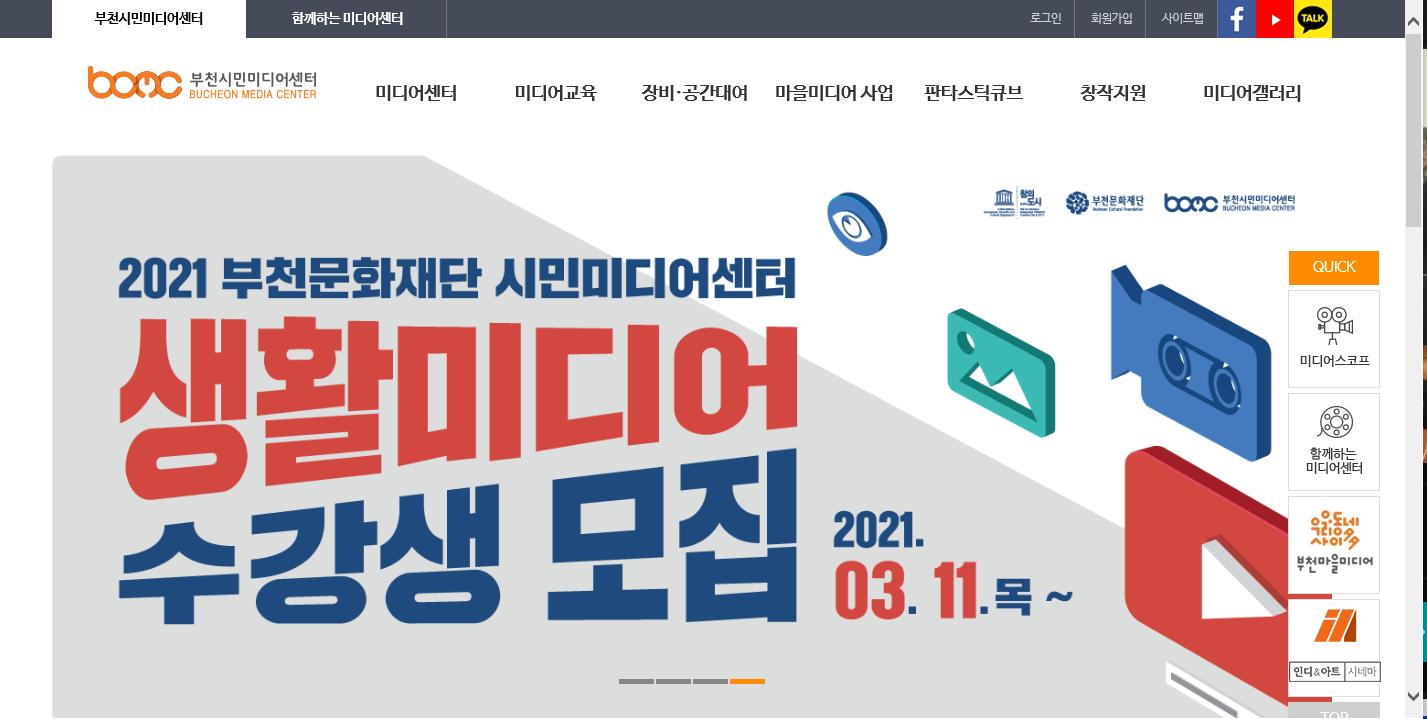 부천시민미디어센터 홈페이지 화면.