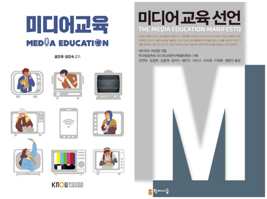 미디어교육 관련 도서.
