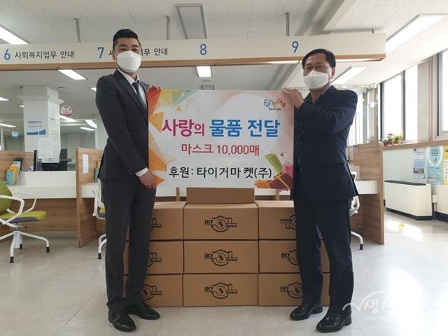▲ 타이거마켓(주)에서 부천동에 마스크 10,000매를 후원하였다