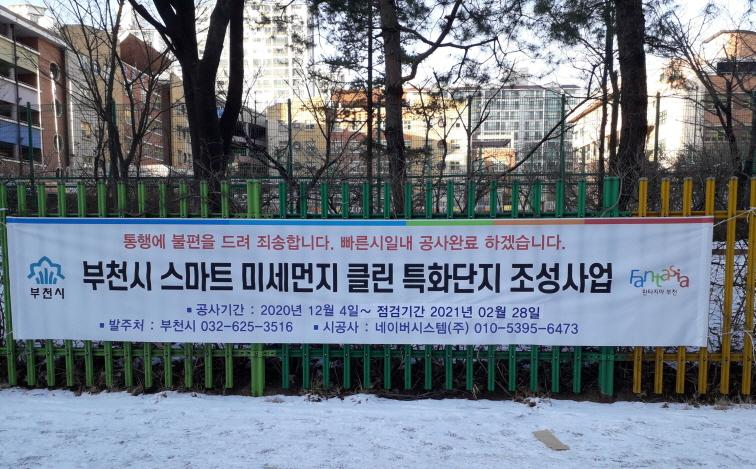스마트 미세먼지 클린 특화 단지 조성 사업 알림 현수막.