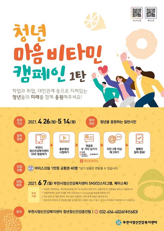 ▲ 청년마음 비타민 캠페인 포스터