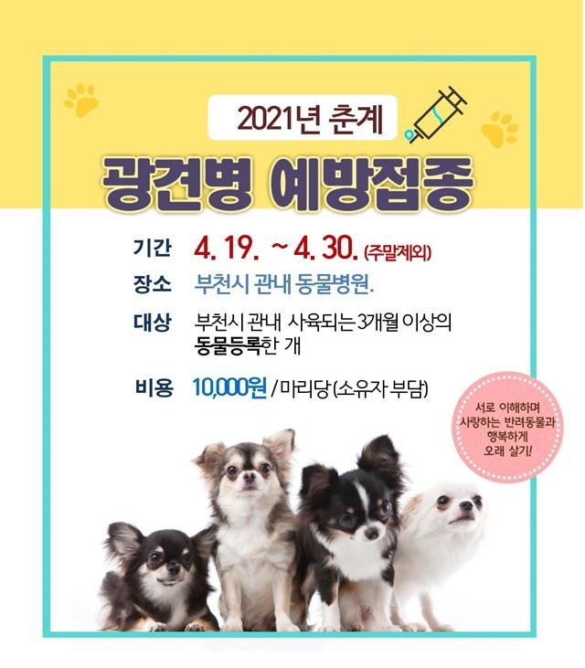 ▲ 2021년 춘계 광견병 예방접종 포스터