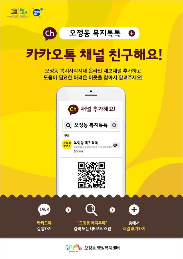 ▲ 오정동 '복지톡톡' 안내문