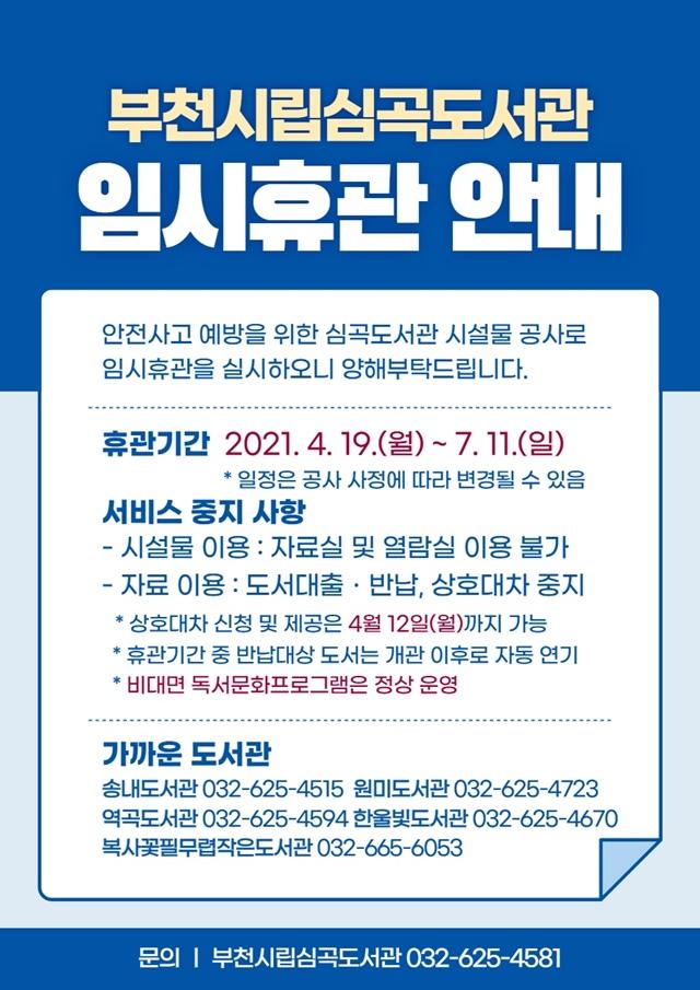 ▲ 임시휴관 홍보문