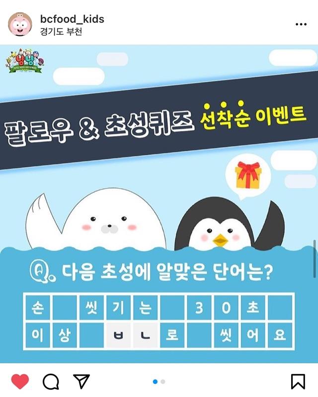 ▲ 경기도 어린이식품안전체험관 부천센터 SNS 이벤트 안내