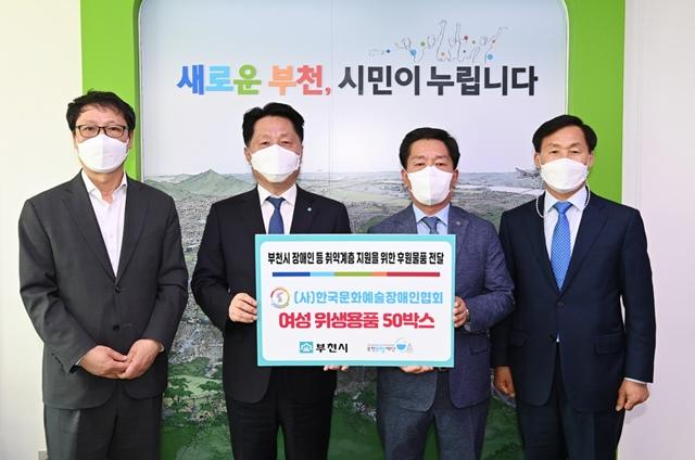 ▲ 2021년 부천시 취약계층 지원을 위한 기부식 기념사진
