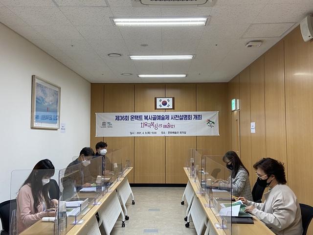 ▲ 제36회 온택트 복사골 문화예술제 사전설명회