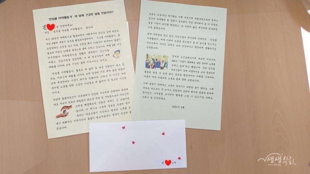 ▲ 지역활동가가 쓴 희망편지