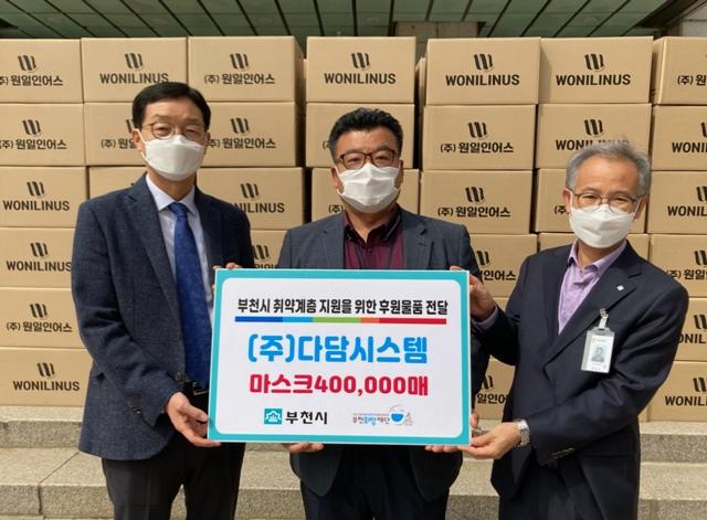 ▲ (주)다담시스템이 부천시에 마스크 40만 장을 기탁했다