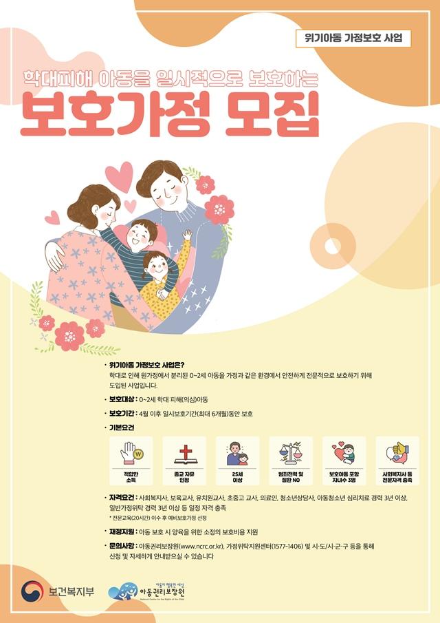 ▲ 위기아동 가정보호사업 웹포스터