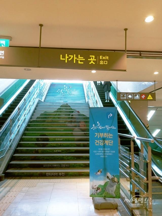 ▲ '걸으면서 기부하는 건강계단사업' 신중동역 계단 사진
