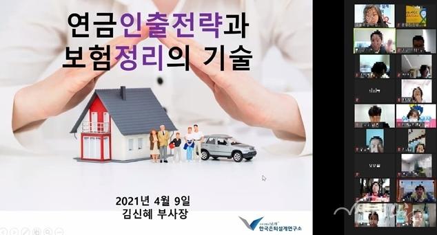 ▲ 2021년 가정경제설계 아카데미 온라인 교육 사진
