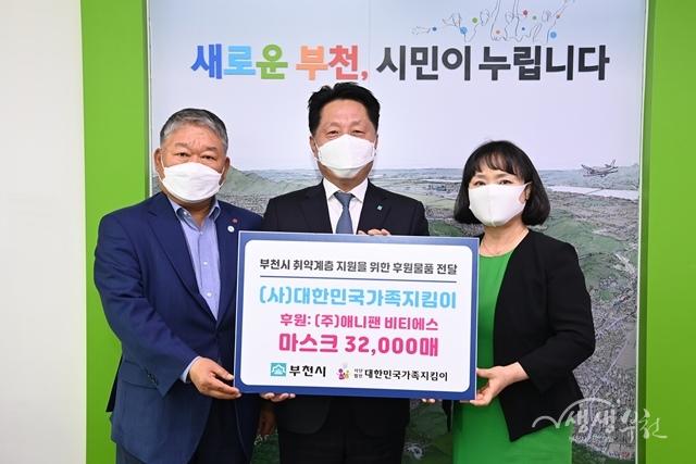 ▲ (사)대한민국가족지킴이는 지난 27일 부천시에 마스크 32,000매를 기부했다