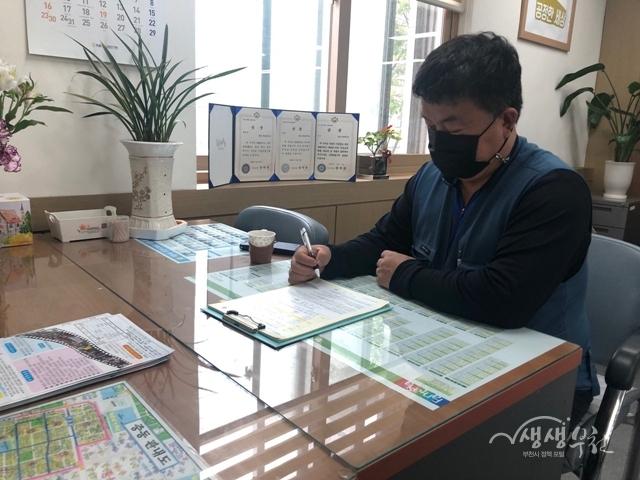 ▲ 송내 영화의거리 상인회에서 모금액을 경기사회복지공동모금회에 기부하고 있다.