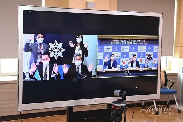 ▲ 일본 오카야마시 비대면 정책 간담회