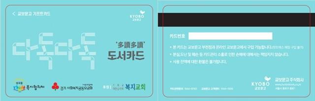 ▲ 2020년 다독다독 도서카드(교보문고에서 도서항목 한정으로 지원 금액만큼 구매할 수 있는 카드형 상품권)