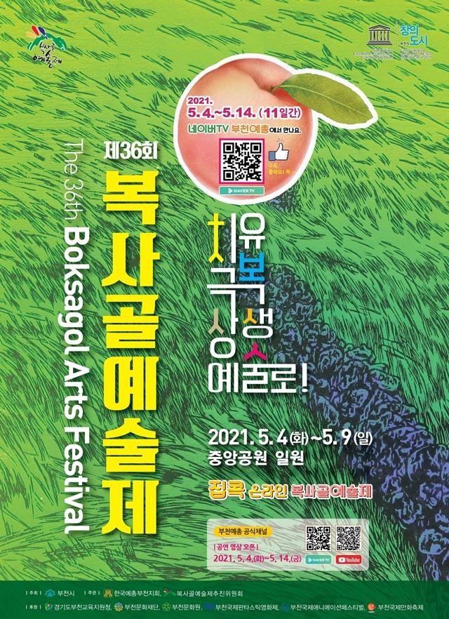 ▲ 제36회 복사골예술제 포스터