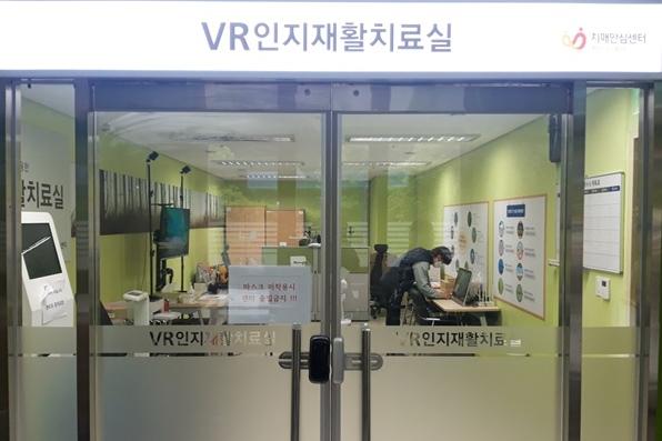 소사치매안심센터, VR인지재활치료실 열어…예약제 운영